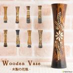 花瓶 フラワーベース 花器 オブジェ インテリア フラワーポット造花 木製 大きな 小さな 北欧 一輪挿し おしゃれ インテリア雑貨 天然木