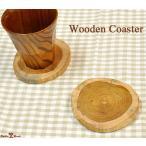 切り株 コースター キッチン用品 おしゃれ 北欧 洋食器 木製 木 トレー カップトレイ 茶たく 茶托 アジアン エスニック 和風 キッチン雑貨