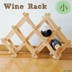 ワインラック wine rack ワインホルダー ワイン収納 ワイン棚 ボトルラック ボトル収納 収納 ラック おしゃれ 木製 インテリア