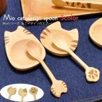 スプーン 木製 ねこ mio カトラリー 木 キッチン用品 食器 調理器具 北欧 雑貨 ナチュラル エスニック