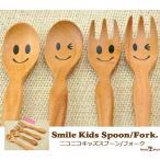 にこにこキッズスプーン フォーク 木製 カトラリー 木 キッズ 子供 ベビー キッチン用品 北欧 食器