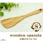 木べら キッチンターナー 木製 天然木 料理 ナチュラル エスニック雑貨 アジアン 食器  調理 へら キッチン雑貨 ウッド wood おしゃれ キッチンツール