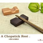 箸置き お箸置き カトラリーレスト 木製 おしゃれ 和食器 カトラリー かわいい シンプル はしおき 箸おき カフェ ナチュラル