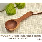 木製 コーヒーメジャー スプーン カトラリー 木 キッチン用品 食器 調理器具 北欧 雑貨 ナチュラル エスニック