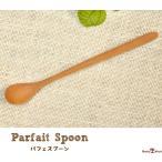 木製 パフェ スプーン カトラリー 木 ウッド キッチン用品 食器 調理器具 北欧 雑貨 ナチュラル エスニック マドラー