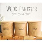 木製 キャニスター コーヒー シュガー ソルト coffee sugar salt 木製  密閉 北欧 保存容器 キッチン ナチュラル 雑貨 キッチン用品 食器 おしゃれ シンプル