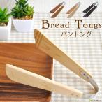 パンサラダなどを取り分ける時に便利な木製のトングです