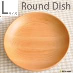 ラウンドディッシュ カレー 木製 プレート 皿 木 キッチン用品 食器 調理器具 洋食器 北欧 おしゃれ 子供 中皿 小皿 ナチュラル