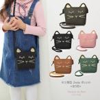 子供用 女の子 ポシェット ネコ 顔型 2way 全5色 バッグ カジュアル キッズ プチプラ ジュニア おしゃれ 安い 可愛い 新品 かわいい