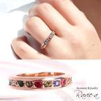 エタニティリング アミュレット マルチカラー 指輪  ピンクゴールド 1〜12月の誕生石カラー スワロフスキー ピンキーリング 2WAY 2〜21号
