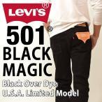 リーバイス501 ブラックマジック デニム ジーンズ ストレート 00501-0660