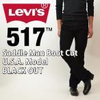 リーバイス517  ブーツカット ブラックアウト デニム ジーンズ 00517-0260