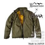 MANASTASH × NANGA マナスタッシュ × ナンガ 2.5LAYER EUROPEAN WHITE DUCK DOWN JACKET Made in JAPAN コラボ ダウンジャケット 7172030 2017FW