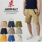 グラミチ GRAMICCI STショーツ ショートパンツ クライミングショートパンツ 8555-NOJ 8555-FDJ