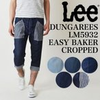 LEE リー DUNGAREES BAKER CROPPED PANTS ダンガリー クロップド ベイカー パンツ LM5932