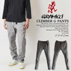 グラミチ GRAMICCI Gパンツ ダブルニー クライミングバンツ 本国USAモデル