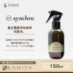 アマトラ クゥオ シンクロ 150ml(洗い流さないヘアトリートメント)