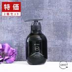 アマトラ クゥオ ヘアバス es 400ml×2個セット シャンプー|お試し ボトル ノンシリコン シリコンフリー アミノ酸系 フルボ酸 年齢髪