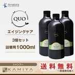 アマトラ クゥオ ヘアバス es 1000ml 詰替用×3個セット|シャンプー 詰め替え ノンシリコン シリコンフリー アミノ酸系