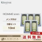 ケラスターゼ HO バン キャピタル フォルス1 10ml ×5個(使いきりサイズ)【メール便送料無料 対応個数3セットまで】