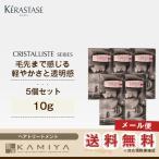ショッピングケラスターゼ ケラスターゼ CR レ クリスタル 10g×5個(使いきりサイズ)【メール便送料無料 対応個数3セットまで】