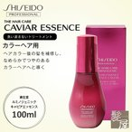 資生堂プロフェッショナル ルミノジェニック キャビアエッセンス 100ml|shiseido professional luminogenic ザヘアケア 美容液 洗い流さないトリートメント