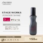 資生堂 プロフェッショナル ステージワークス パウダーシェイク 150ml(スタイリング剤)