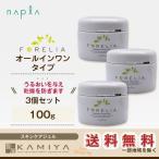 ナプラ フォーレリア メディカルフェイシャルゲル 100g×3個セット|ナプラ セット おすすめ品 ヘアケア サロ