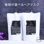 アマトラ クゥオ コラマスク 1000g(デイリーヘアトリートメント)(詰替用)
