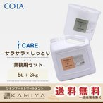 アイケアシャンプーK セージの香り 5L 詰め替え用 & アイケアトリートメントK ハーバルフローラルの香り 3kg 詰め替え用