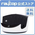 収納台 パールホワイト  レイコップ RS / スマート用