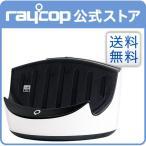 収納台 ホワイト レイコップ RAYCOP LITE〔ライト〕用