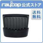 収納台 レイコップRP(RP-100)ブラック用