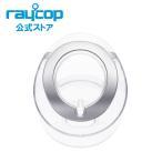 ダストボックス  RAYCOP LITE〔ライト〕用 SP-RE004