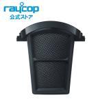 標準フィルター(3コ入) レイコップRP(RP-100)用