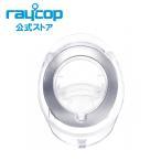 ダストボックス RT-300用 SP-RT005[ジャパネットたかた限定モデル対応] / SP-RT005