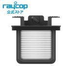 マイクロフィルター(2個入) レイコップRT2(RT2-100)用