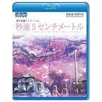 新品:BD)秒速5センチメートル /Blu-ray 4560107150313