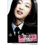 中古:DVD)僕の彼女を紹介します 通常版 4988135554369
