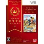 中古:Wii)ワンピース アンリミテッドクルーズ エピソード1 波に揺れる秘宝 みんなのおすすめセレクション 4582224493418
