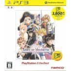 中古:PS3)テイルズ オブ ヴェスペリア PlayStation3 the Best 4582224497546