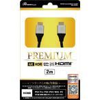 新品:PS4周辺機器)PS4用Premium HDMIケーブル 2M 4573201412669