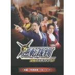 【中古】DVD)逆転裁判 逆転のスポットライト (本編+特典映像) [209999385267]