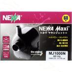 ナプコリミテッド マキシジェット MJ-1000N 60Hz 西日本仕様_【在庫有り】「2点まで」
