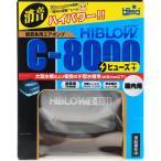 キョーリン ハイブロー C-8000ヒューズ+ 【本体】_【在庫有り】-_「1点まで」(人気商品)