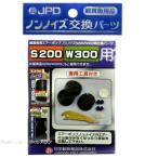 日本動物薬品 ノンノイズ交換パーツ (S200/W300用)