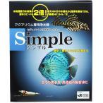 アクアギーク 浄水器 Simple シンプル 淡水専用 ホース付属