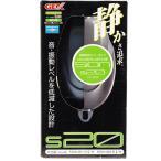シオン S20