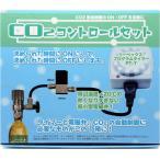 在庫有り!!即OK AIネット CO2コントロールセット (箱)  「熱くなりすぎない電磁弁」+「リーベックス PT-7」「即」