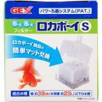 GEX ロカボーイS (RS-1)_